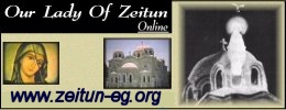 Our Lady of Zeitun Online