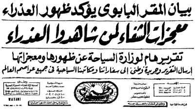 The first page of Watani Egyptian weekly newspaper of May 5, 1968