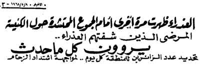 Heading of an article published May 8, 1968 in Al-Akhbar newspaper